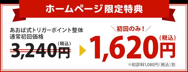 あおば式トリガーポイント整体通常初回価格3,240円→1,620円