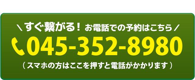 電話番号:045-352-8980